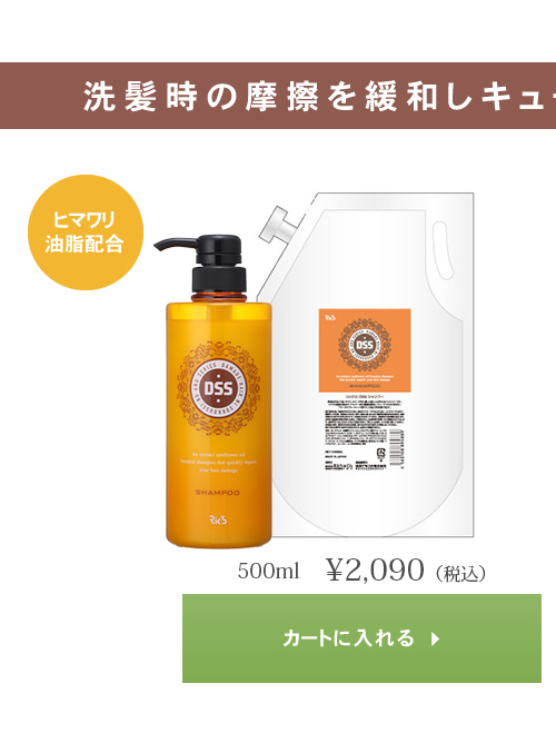 リックス DSS シャンプー 500ml