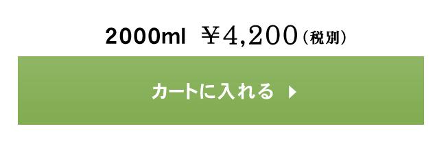リックス DSS シャンプー 2000ml