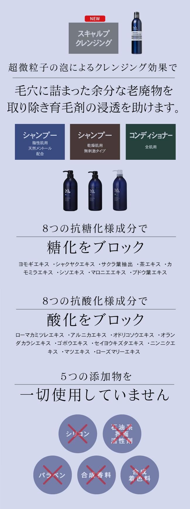 頭皮を糖化させず、5つの添加物不使用