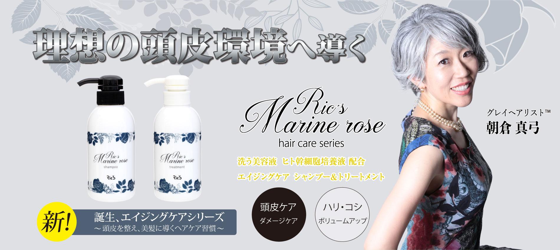 Scalp Sherbets Marine rose shampoo&treatment
